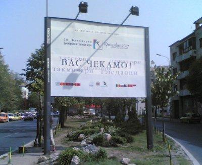 Poziv na Balkanijadu